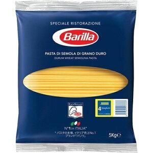 【送料無料】バリラ スパゲッティNo.4(1.6mm) 容量:5000g/5kg イタリア産 セモリナパスタ Spaghettini n. 4 Barilla ロングパスタ 非常用食品 大容量