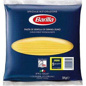 【送料無料】バリラ スパゲッティNo.5(1.8mm) 容量:5000g/5kg イタリア産 セモリナパスタ Spaghettini n. 5 Barilla ロングパスタ 非常用食品 大容量