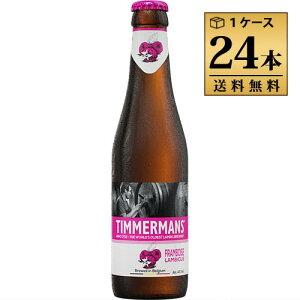 ティママン フランボワーズ 250ml 4.0% ビン・瓶 ベルギー 発泡酒(ランビックビール)1ケース 24本セット 送料無料