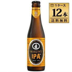 マーティンズIPA 330ml 6.9% ビン・瓶 ベルギー ビール 1ケース 12本セット 送料無料