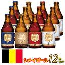 シメイ ゴールド/レッド/ホワイト/ブルー Chimay Gold Red White Blue ビン・瓶 ベルギー ビール 330ml 飲み比べ4種×…