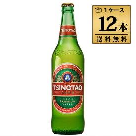 青島ビール(チンタオビール) 大瓶 640ml 4.7% ビン・瓶 中国 ビール 1ケース 12本セット 送料無料