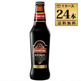 青島ビール(チンタオビール) スタウト 330ml 7.5% ビン・瓶 中国 ビール 1ケース 24本セット 送料無料