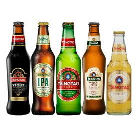 青島ビール5種類飲み比べセット 5本セット 送料無料 あす楽 小瓶 プレミアム スタウト(黒ビール) ウィート IPA(インディアンペールエール)※離島など別途追加送料エリアあり