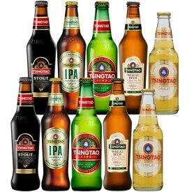 青島ビール5種類×2本ずつじっくり飲み比べセット 10本セット 送料無料 あす楽 小瓶 プレミアム スタウト(黒ビール) ウィート IPA(インディアンペールエール)※離島など別途追加送料エリアあり