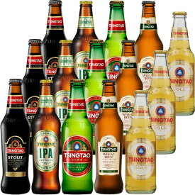 青島ビール5種類×3本ずつたっぷり飲み比べセット 15本セット 送料無料 あす楽 小瓶 プレミアム スタウト(黒ビール) ウィート IPA(インディアンペールエール)※離島など別途追加送料エリアあり