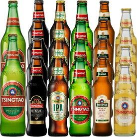 青島ビール6種類飲み比べセット 22本セット 送料無料 あす楽 小瓶/大瓶 プレミアム スタウト(黒ビール) ウィート IPA(インディアンペールエール)※別途追加送料エリアあり