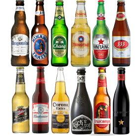 ヒューガルデン イネディット バラデン ロックンロール クルスカンポ ミラー ドラフト バドワイザー コロナ エキストラ ヒナノビール 333 ビンタン チャーン 青島プレミアム 世界のビール12種類飲み比べセット 12本セット 送料無料 あす楽