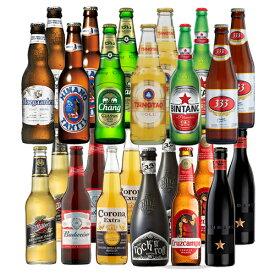 ヒューガルデン イネディット バラデン ロックンロール クルスカンポ ミラー ドラフト バドワイザー コロナ エキストラ ヒナノビール 333 ビンタン チャーン 青島プレミアム 世界のビール12種類×2本ずつ飲み比べセット 24本セット 送料無料 あす楽