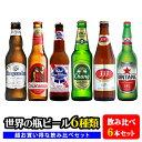 ヒューガルデン クルスカンポ ミラー 333 ビンタン チャーン 世界のビール6種類飲み比べセット 6本セット 送料無料 あ…