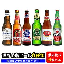 ヒューガルデン クルスカンポ ミラー 333 ビンタン チャーン 世界のビール6種類飲み比べセット 6本セット 送料無料 あす楽