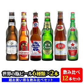 ヒューガルデン クルスカンポ ミラー 333 ビンタン チャーン 世界のビール6種類×2本飲み比べセット 12本セット 送料無料 あす楽