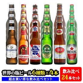 ヒューガルデン クルスカンポ ミラー 333 ビンタン チャーン 世界のビール6種類×4本飲み比べセット 24本セット 送料無料 あす楽