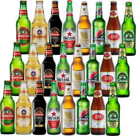 チャーン 333 ビンタン チャーン 青島 フェダブロイ アジアのビール8種類×3本飲み比べセット 24本セット 送料無料 あす楽