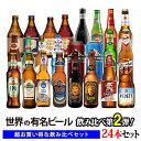 アジア・ヨーロッパ世界のビール24種類飲み比べセット シメイ、ヴェデット、バラデン、ドレハー、クローネンブルグ、…