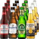 コロナエキストラ バドワイザー ヒューガルデン チャーン 世界の有名ビール4種類各種3本ずつ飲み比べセット 12本セッ…