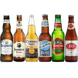 【送料無料】アジア・ヨーロッパ・アメリカ世界の瓶ビール6種類飲み比べ6本セット※離島など別途追加送料エリアあり「333」「青島ビール」「ヒューガルデン」「ベネディクティナー」「ブルームーン」「コロナ エキストラ」