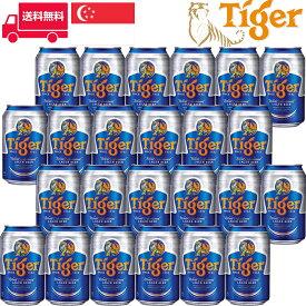 タイガービール/Tiger Gold Medal (Can) Beer 缶 シンガポール ビール 330ml 5.0% 24本セット 1箱 業務用 飲食店におすすめ プロ向け 送料無料※別途送料北海道・九州330円、沖縄770円※