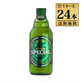 サイゴンスペシャル 330ml 5.0% ビン・瓶 ベトナム ビール 1ケース 24本セット 送料無料