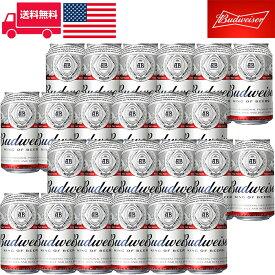 バドワイザー/Budweiser 缶 アメリカ ビール 355ml 5.0% アメリカンビール 24本セット 1箱 あす楽 業務用 飲食店におすすめ プロ向け 送料無料※別途送料北海道・九州330円、沖縄770円※