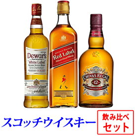 【送料無料】スコッチウイスキー飲み比べセット シーバスリーガル 12年 700ml 40度/デュワーズ ホワイト・ラベル 700ml 40度/ジョニーウォーカー レッドラベル 700ml 40度 ※クール便・一部地域は別途送料【正規品】