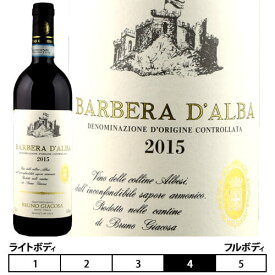 バルベーラ・ダルバ[2015]ブルーノ・ジャコーザ 赤 750ml Casa Vinicola Bruno Giacosa[Barbera d'Alba] イタリア ピエモンテ 赤ワイン