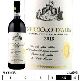 ネッビオーロ・ダルバ[2018]ブルーノ・ジャコーザ 赤 750ml Casa Vinicola Bruno Giacosa[Nebbiolo d'Alba] イタリア ピエモンテ 赤ワイン
