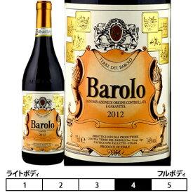 バローロ[2013]テッレ デル バローロ 赤 750ml Terre Del Barolo[Barolo] イタリア ピエモンテ 赤ワイン