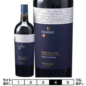 キアンタリ ネーロ ダーヴォラ[2017]ヴィニエティ ザブ 赤 750ml Vigneti Zabu[CHIANTARI Nero d'Avola] イタリア シチリア 赤ワイン