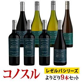 コノスル レゼルバ・エスペシャル シリーズ よりどり9本セット ヴィーニャ・コノスル 赤 750ml Vina Cono Sur[Cono Sur Reserva Especial]チリ 赤ワイン 白ワイン ワインセット 送料無料