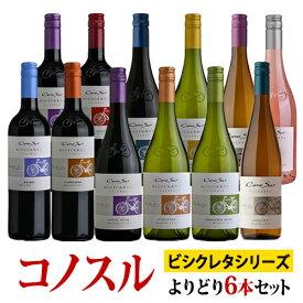 コノスル ビシクレタ・レゼルバ シリーズ よりどり6本セット ヴィーニャ・コノスル 赤・白・ロゼ 750ml Vina Cono Sur[Cono Sur Bicicleta Reserva]チリ 赤ワイン 白ワイン ワインセット 送料無料