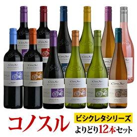 コノスル ビシクレタ・レゼルバ シリーズ よりどり12本セット ヴィーニャ・コノスル 赤・白・ロゼ 750ml Vina Cono Sur[Cono Sur Bicicleta Reserva]チリ 赤ワイン 白ワイン ワインセット 送料無料