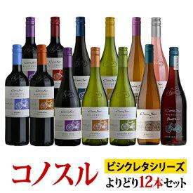 コノスル ビシクレタ・レゼルバ シリーズ 13種類から選べるよりどり12本セット ヴィーニャ・コノスル 赤・白・ロゼ 750ml Vina Cono Sur[Cono Sur Bicicleta Reserva]チリ 赤ワイン 白ワイン ワインセット 送料無料 夏季限定クールレッド