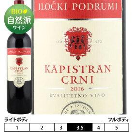 カピストゥラニ・ツルニ・セレクテッド[2017]イロチュキ・ポドゥルミ 赤 750ml Ilocki Podrumi[Kapistran Crni Selected]クロアチア 赤ワイン