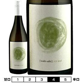 ワビ・サビ[2019]GV ナンバー1 白 750ml wabi-sabi[GV nr#1]オーストリア 白ワイン