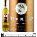 クレール・ド・リュヌ[2015]クロ・デ・リュヌ 貴腐ワイン フランス ボルドー ソーテルヌ地方 白 500ml France/Bordeaux/Sauternes[Clair de Lune]Clo
