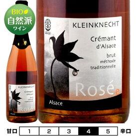 クレマンダルザス ロゼ[2016]クラインクネヒト 泡・ロゼ 750ml Cremant d'Alsace Rose [Kleinknecht]フランス ロゼワイン スパークリングワイン アルザス