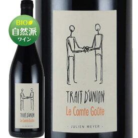 ル コントグット[2016]ドメーヌ・ジュリアン・メイエー 赤 750ml Domaine Julien Meyer[Le Comte Goute] フランス アルザス 赤ワイン 自然派ワイン ビオワイン