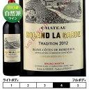 シャトー・ローラン・ラ・ギャルド[2014年]トラディション 赤 750ml Chateau Roland La Garde Tradition[Blaye Cote de Bordeaux] フランス ボルドー 赤ワイン