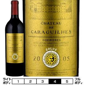 ソリュス ルージュ[2005]シャトー・ド・カラギズ 赤 750ml Chateaux de Caraguilhes[Solus Rouge]フランス 赤ワイン ラングドック ルーション ラングドック・ルーション