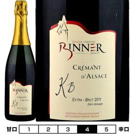 """クレマン ダルザス""""KB""""[2011]クリスチャン・ビネール 泡・白 750ml Christian Binner[Cremant d'Alsace """"KB""""]フランス アルザス スパークリングワイン クレマン"""