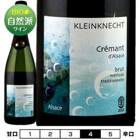 クレマンダルザス ブリュット[2017]クラインクネヒト 泡・白 750ml Cremant d'Alsace Brut [Kleinknecht]フランス アルザス スパークリングワイン クレマン