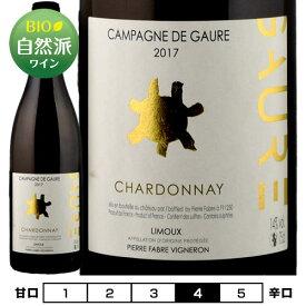 カンパーニュ ド ゴール シャルドネ[2018]シャトー・ド・ゴール 白 750ml Chateau de Gaure [Campagne De Gaure Chardonnay]フランス 白ワイン ラングドック ルーション ラングドック・ルーション