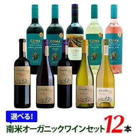 【送料無料】選べる南米オーガニックワイン飲み比べ12本セット「チリ コノスル」「アルゼンチン クマ」計10種からお好きなワインが選べるワインセット!750ml 赤ワイン 白ワイン ロゼワイン ビオワイン 自然派ワイン 有機ワイン※一部地域・クール便追加送料あり