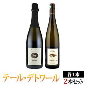 キュヴェ・ギョタク/キラク アルザスワイン飲み比べ2本セット テール・デトワール(クリストフ・ミットナット)白・泡 750ml×2本 Terres d'etoiles (Christophe Mittnacht)[Cuvee GYOTAKU/KIRAKU]フランス アルザス 白ワイン スパークリングワイン クレマン・ダルザス