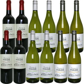 【送料無料】お買い得フランス赤白飲み比べ12本セット!ドメーヌ・デュ・マージュ シャルドネ/ソーヴィニヨン・ブラン/メルロ・シラー各4本 フランス ガスコーニュ地方 Domaine du Mage 750ml×12本 赤ワイン/白ワイン※離島など別途追加送料エリアあり
