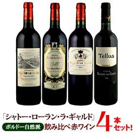 ボルドー自然派「シャトー・ローラン・ラ・ギャルド」飲み比べ赤ワイン4本セット トラディション/プレスティージュ/グラン・ヴァン/テリュス フランス ワインセット※クール便一部地域は追加送料