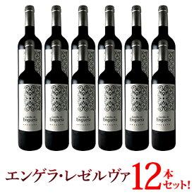 【送料無料】12本セット/1箱 エンゲラ・レゼルヴァ/ボデガス・エンゲラ 赤 750ml Bodegas Enguera [Enguera Reserva] スペイン 赤ワイン ワインセット 業務用※クール便・一部地域は追加送料※