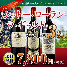 ボルドー自然派「シャトー・ローラン・ラ・ギャルド」飲み比べ赤ワイン3本セット ワインセット※写真内とヴィンテージが変更となる場合がございます。