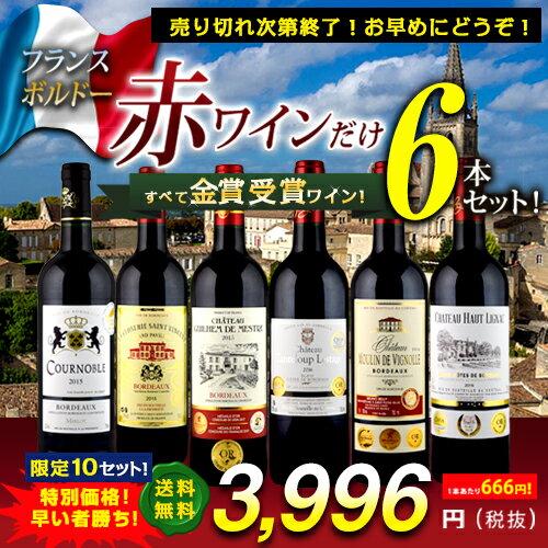 ワインセット金賞ボルドー赤ワイン6本セット